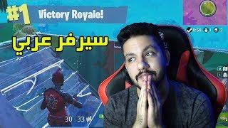اول سيرفر عربي لفورت نايت!!! - Fortnite