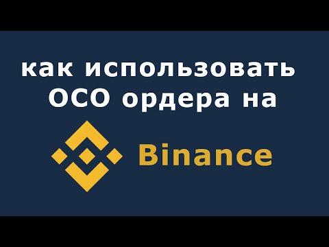 Стоп-лимитные и лимитные ордера на бирже Бинанс одновременно (OCO Binance ордера - как пользоваться)
