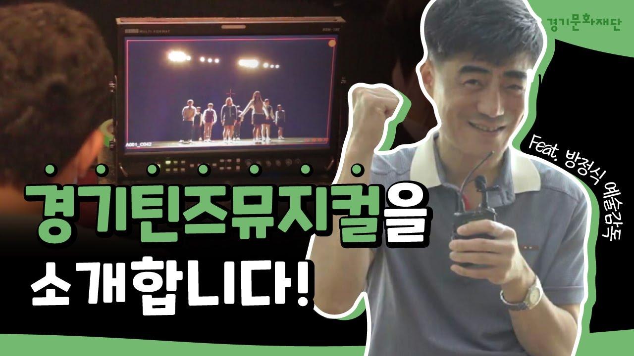 [경기틴즈뮤지컬] 방정식 예술감독이 소개하는 경기틴즈뮤지컬!