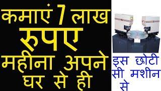 7 लाख रुपए महीना कमाएं घर से  Earn 7 lakh Rupees