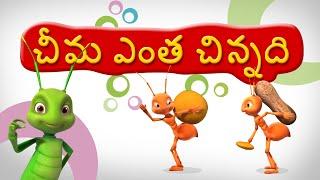 Cheema Entho Chinnadi Telugu Rhymes for Children