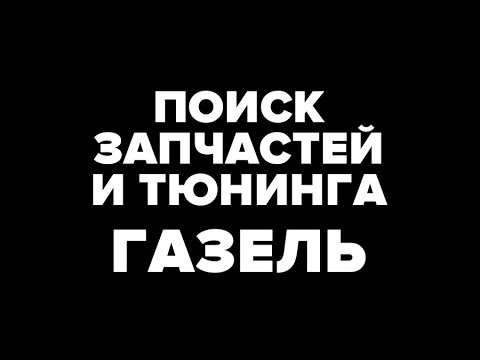 Запчасти и тюнинг Газель –поиск товаров и оформление заказа –МЛ52.РФ