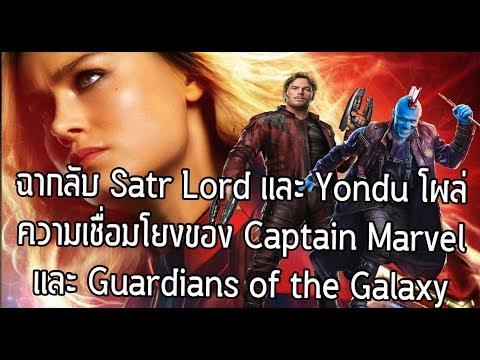 ฉากStar LordและYondu! เปิดทุกความเกี่ยวข้อง Captain Marvelกับ GOTG - Comic World Daily