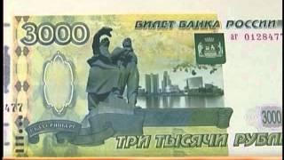 Екатеринбург на трехтысячной купюре