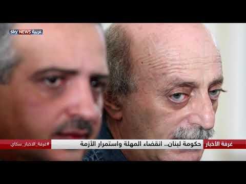 حكومة لبنان.. انقضاء المهلة واستمرار الأزمة  - نشر قبل 4 ساعة