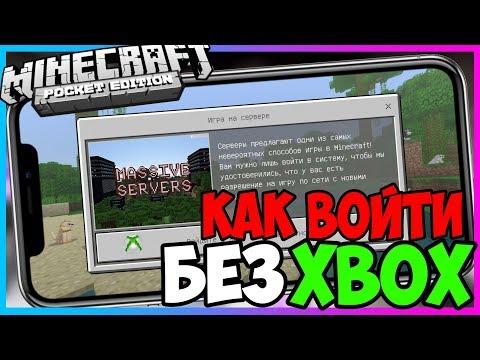КАК ЗАЙТИ НА СЕРВЕР 1.9.0 БЕЗ Xbox 🔥 Minecraft PE 1.9 и 1.8 - 1.7 (Без Xbox Live).