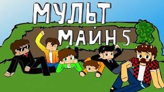 МУЛЬТ МАЙН (Ял, Аид, Хелд, Рав, Кейн)   Анимация сделана по фану