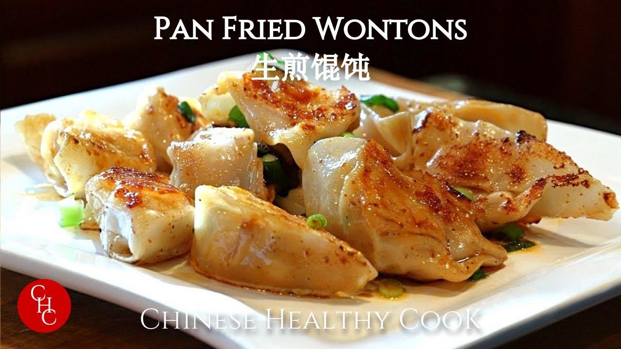 Pan Fried Wontons 生煎馄饨- YouTube