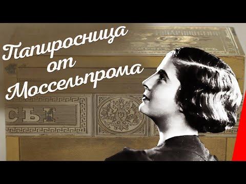Папиросница от Моссельпрома (1924) Полная версия