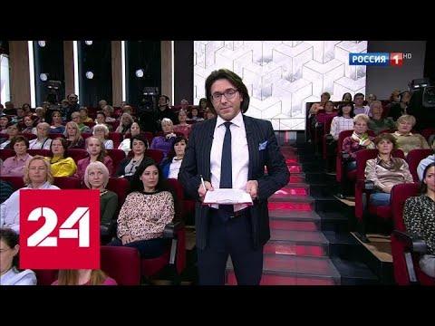"""Андрей Малахов извинился на киргизском языке в """"Прямом эфире"""" - Россия 24"""