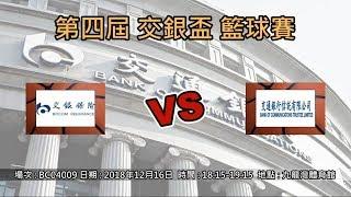 第四屆交銀盃籃球賽 - 季軍賽 交通保險 vs 交銀信託