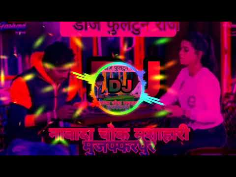 Bansidhar Chaudhary Ka Gana DJ DJ Fultun Babu Hi Tech Navada Chowk