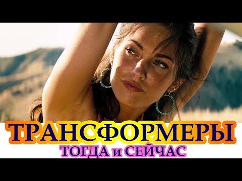 ТРАНСФОРМЕРЫ. Актёры фильма ТОГДА и СЕЙЧАС 2017