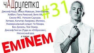Eminem - чАДрулетка #31