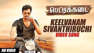 Keelvanam Sivanthiruchi Song | Pettikadai Songs | Esakki Karvannan | Mariya Manohar | KK