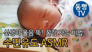 신생아 울음 달래기 꿀잠자는 수면유도 ASMR (다이슨…