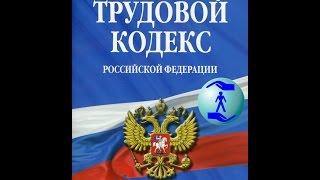 видео Статья 178 ТК РФ. Выходные пособия