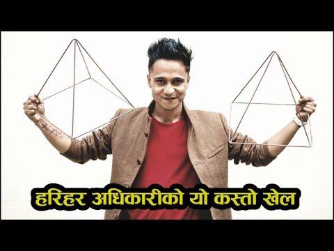 युबा ज्योतिस हरिहर को यस्तो चाला Cash N Quiz with Dinesh DC N Harihar Adhikari.
