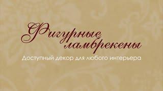 Фигурные Ламбрекены