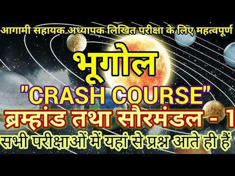 Geography crash course (solar system) all important questions