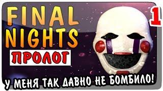 Final Nights Прохождение ● Пролог ● У меня так НИКОГДА не бомбило!