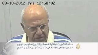 محكمة التمييز اللبنانية ترجئ استجواب سماحة