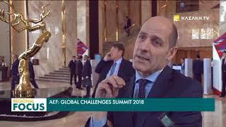 АЕF: Global Challenges Summit 2018 қорытындысы