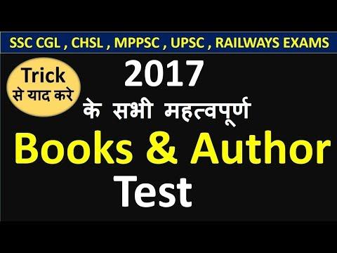 Gk Tricks: 2017 की महत्वपूर्ण पुस्तके एवं उनके लेखक | Books & Authors 2017