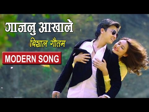 Gajalu Aakha Le || गाजलु आखाले || MODERN SONG Ft. Paul Shah/Barsha Raut