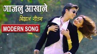 Gajalu Aakha Le    गाजलु आखाले    MODERN SONG Ft. Paul Shah/Barsha Raut