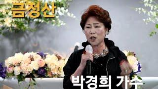 #금정산(원곡.김진) #박경희 가수 #Green연예예술…
