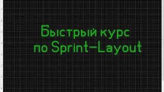 Быстрый курс по Sprint-Layout