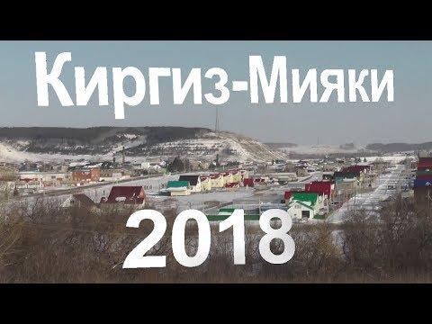 Киргиз-Мияки 2018