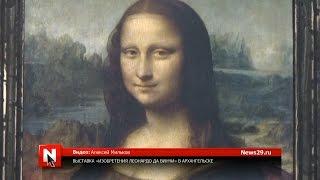 Выставка «Изобретения Леонардо да Винчи» проходит в Архангельске