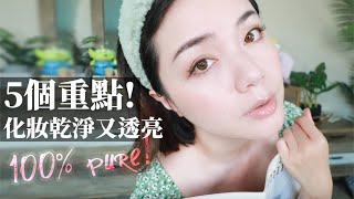 【彩妝新手】乾淨透亮日常妝的五個重點!綠茶婊 心機偽素顏?空山茶不香嗎?