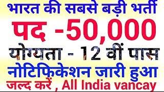 50,000 पदों पर भर्ती, बड़ी भर्ती, all india vacancy 2018 , up police vacancy 2018 notification