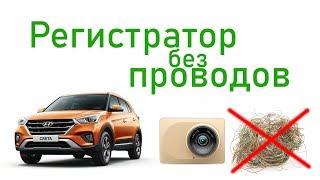 Подключаем видеорегистратор к плафону (Hyundai Creta)