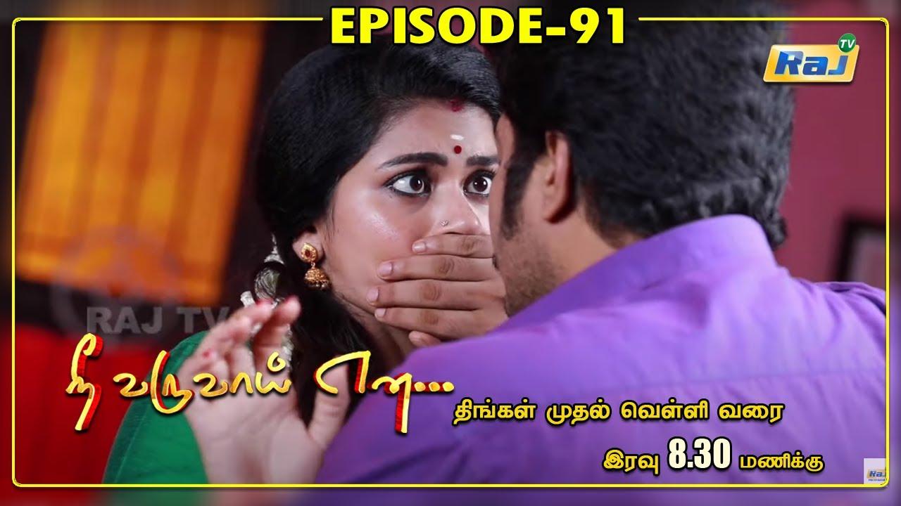 Download Nee Varuvai Ena Serial | Episode - 91 | 14.09.2021 | RajTv | Tamil Serial
