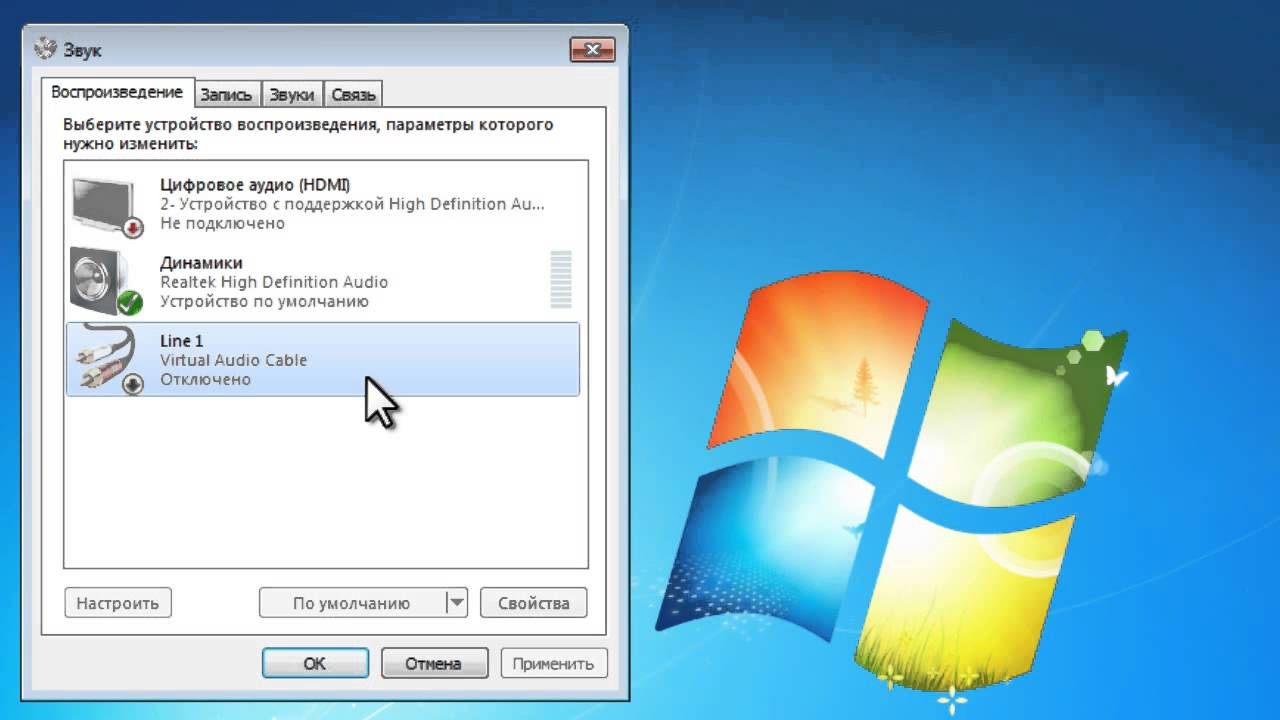 Микшер звука на windows 7