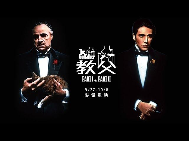 《教父Ⅰ》《教父Ⅱ》中文版正式預告|9/27-10/8 限量重映
