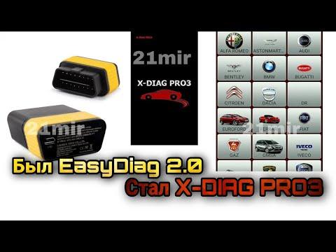 #21mir Активация всех марок автомобилей EasyDiag 2.0. Оболочка X-Diag Pro3.
