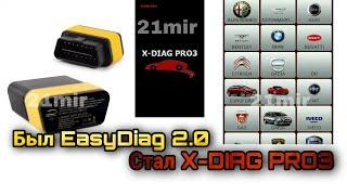 Активация всех марок автомобилей EasyDiag 2.0. Оболочка X-Diag Pro3.  EOBD v22.51, 22.52, 22.53