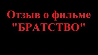 Братство. Отзыв о фильме.