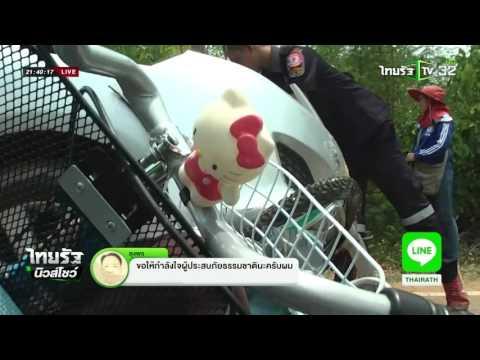 ขอนแก่น เร่งล่าคนขับเก่งชนดับ 2 | 29-04-59 | ไทยรัฐนิวส์โชว์ | ThairathTV