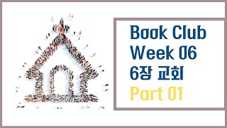 """YES:ON Book Club 06 하나님의 두 나라 국민으로 살아가기 (데이비드 반드루넨) """"6장 교회 Part 01"""""""