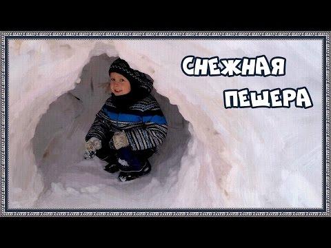 Строим снежную пещеру и горку из снега ❄