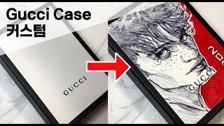 Gucci Case 커스텀
