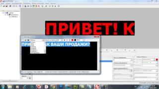 Бесплатный видео урок по Ledshow - настройка бегущей строки(ВНИМАНИЕ! Доступен к приобретению качественный видеокурс http://video.textroll.ru