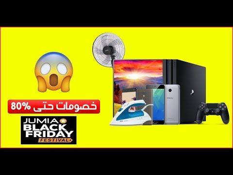 867e60a0c عروض جوميا بلاك فرايدى Jumia Black Friday 2018 فى مصر - YouTube