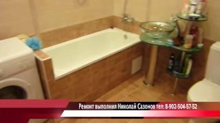 видео Начало ремонта в ванной под ключ: демонтаж старой сантехники
